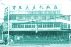 山东亨亚大豆机械有限公司