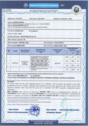 汽车配件伊朗VOC、COI 认证