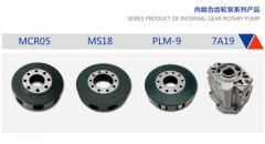 MCR05、MS18、PLM-9、7A19