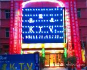 晴隆-蓝巨星KTV