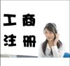 贵阳公司变更代理中心