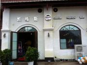 清镇凯维斯酒吧