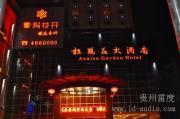 黔西杜梋花大酒店索玛花开娱乐会所