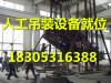 济南机床设备搬运吊装起重