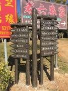 厦门海沧天竺山仿木指示牌
