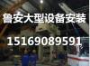 莱芜设备吊装起重 设备搬迁就位 鲁安起重安装公司