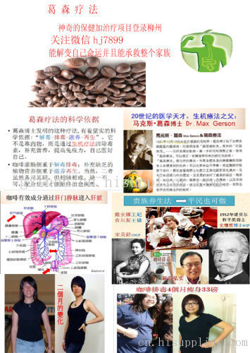 葛森疗法咖啡灌肠服务提供|俞秀美