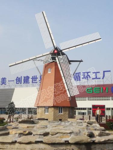 景观风车制作
