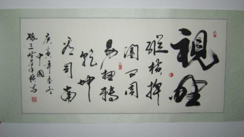 南宁办公室书法作品装饰