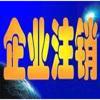 巴州库尔勒组织机构代码证注销
