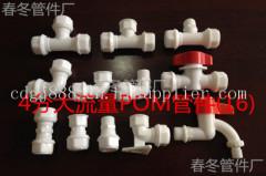 太阳能管件厂_POM管件_铝塑管管件_文安县春冬塑料制品厂