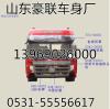 华菱驾驶室总成 华菱驾驶室总成车架大梁总成厂家价格图片