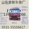 【华菱重卡驾驶室总成】华菱重卡驾驶室总成价格图片厂家