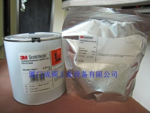 3M Urethane Elastomer 60EG 533(橡胶60EG533)