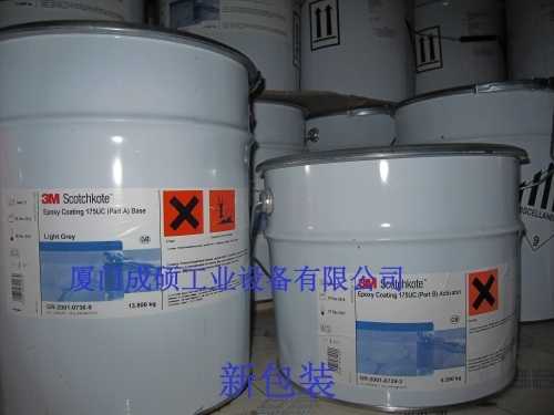 3M Epoxy Coating 175 UC(防腐175 UC)