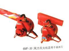 6MF-30 風力滅火機