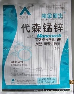 大生代森锰锌疮痂病特效药炭疽病特效药