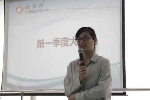 海商网举行2015年第一季度大会