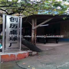 柳州创历台球厂