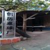 柳江台球厂家