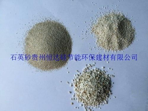 贵州省六盘水市石英砂厂