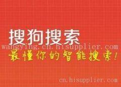 山東濰坊搜狗推廣競價開戶咨詢電話:13356360011