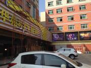 天牧音响专业打造—惠州华苑酒吧