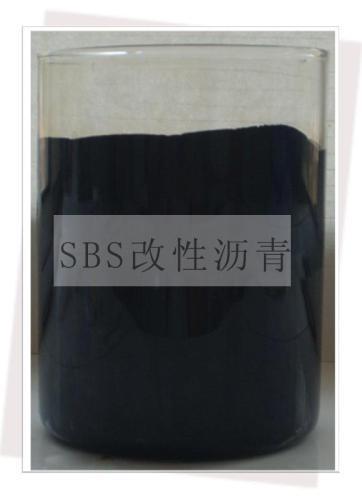 成都SBS改性沥青报价