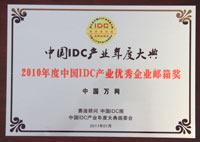 2010年度中国IDC产业优秀企业邮箱奖