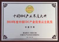 2010年度中国IDC产业优秀云主机奖