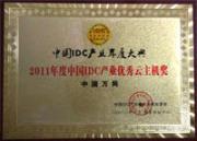 2011年度中国IDC产业优秀云主机奖