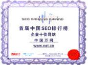 首届中国SEO排行榜企业十佳网站