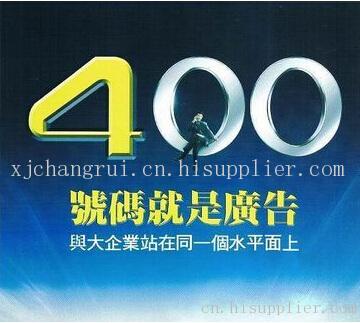 新疆巴州库尔勒免费办理企业400智能电话