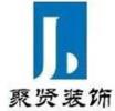 苏州聚贤装饰工程有限公司