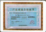 三园水泥合格证书