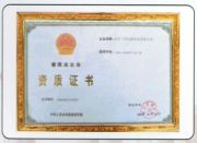 三园水泥资质证书