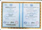 三园水泥质量管理系统证书