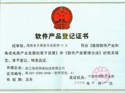2009年5月,海商网电子商务软件V1.0被授予软件产品登记证书