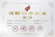 """2011年9月,海商网通过""""高新技术企业""""认证"""