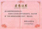 """浙商风云榜:""""2009浙商*具投资潜力企业""""荣誉证书"""