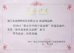 """2012""""我心目中的宁波品牌""""*佳商业模式奖"""