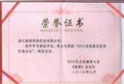 """2010年7月,海商网荣获浙商风云榜""""2010浙商*具投资价值企业""""称号"""