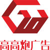 四川高高炮广告制作有限公司