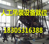 济南设备安装 天桥区设备搬迁 机械设备吊装