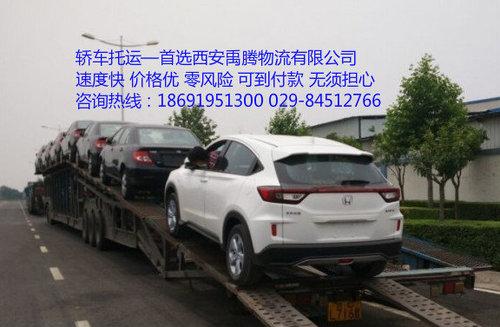 长期提供服务西安到上海轿车托运公司|西咸新区沣东