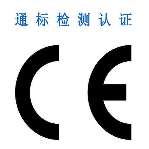 歐盟CE辦理