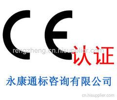 永康CE認證公司