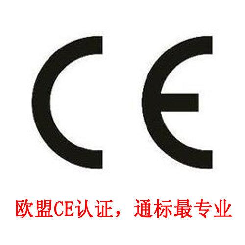 永康武義CE認證公司