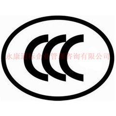 永康CCC認證公司