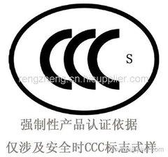 CCC認證哪裏出證快?